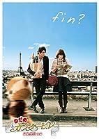 のだめカンタービレ 最終楽章 後編 スタンダード・エディション [DVD]