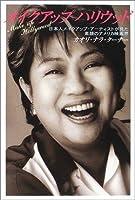メイクアップハリウッド―日本人メイクアップ・アーティストが見た素顔のアメリカ映画界 (文芸シリーズ)