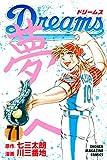 Dreams(71) (週刊少年マガジンコミックス)