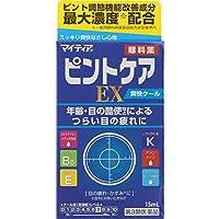 【第3類医薬品】マイティアピントケアEX 15mL ×7