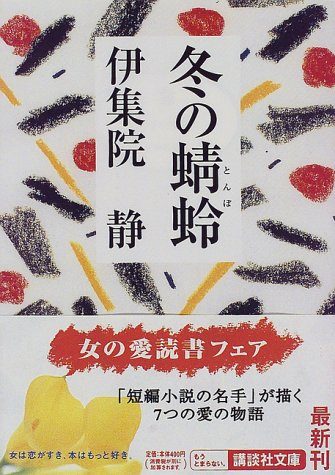 冬の蜻蛉 (講談社文庫)