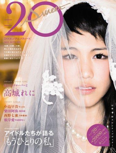 20±SWEET【トゥエンティ・スウィート】2013AUTUMN (TOKYO NEWS MOOK 380号)