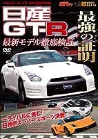 ベストモーターTV 2012SPRING 日産GT-R 最強の証明 [DVD]