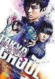 東京喰種 トーキョーグール【S】[DVD]