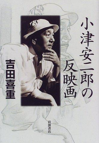 小津安二郎の反映画
