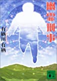 幽霊刑事 (講談社文庫)