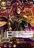 《魔神・バアル》 B04-058C【パズル&ドラゴンズ(パズドラ)TCG 魔界の大軍勢 シングルカード】