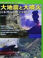 大地震と大噴火 (別冊日経サイエンス217)