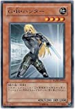 Yu-Gi-Oh! RGBT-JP039 - G.B. Hunter - N-Rare Japan