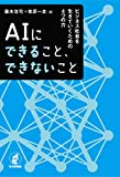AIにできること、できないこと---ビジネス社会を生きていくための4つの力