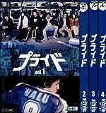 プライド 全4巻(Vol.1~4)セット [レンタル落ち] [マーケットプレイスDVDセット]