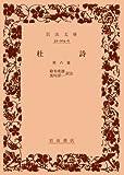 杜詩 第6冊 (岩波文庫 赤 4-6)