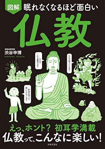眠れなくなるほど面白い 図解 仏教