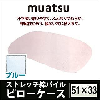 【昭和西川】muatsu-ムアツ- ムアツまくら用 ストレッチ綿パイルピローケース (約51×33×6cm) ブルー/302