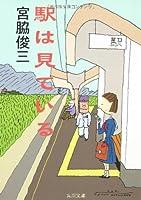 駅は見ている (角川文庫)