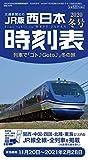 西日本時刻表 2021年春号 [雑誌]