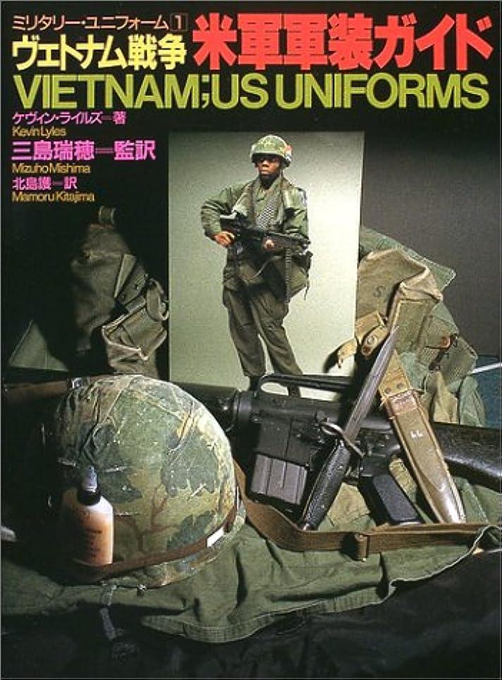 解釈するレジデンスセンターヴェトナム戦争米軍軍装ガイド (ミリタリー?ユニフォーム)