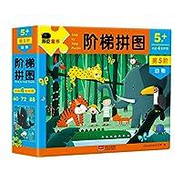 3-6岁拼图:阶梯拼图·第5阶·动物【内含4张拼图,拼块数量分别为72片、80片、88片、96片】(邦臣小红花出品)