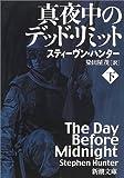 真夜中のデッド・リミット〈下巻〉 (新潮文庫)