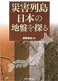 災害列島日本の地盤を探る