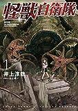 怪獣自衛隊 1 (BUNCH COMICS)