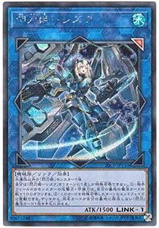 遊戯王 日本語版 20CP-JPT10 Sky Striker Ace - Shizuku 閃刀姫-シズク (シークレットレア)