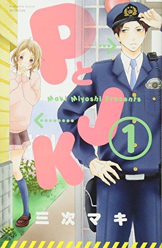 Jk And P 1 Kodansha Comics Friend B 2013 Isbn 4063418545