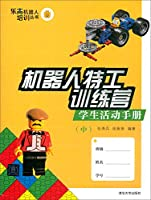 机器人特工训练营:学生活动手册(中)/乐高机器人培训丛书