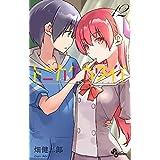 トニカクカワイイ コミック 1-12巻セット