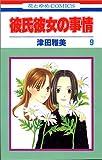 彼氏彼女の事情 (9) (花とゆめCOMICS)