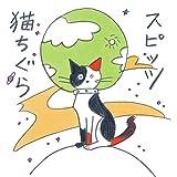 猫ちぐら / スピッツ