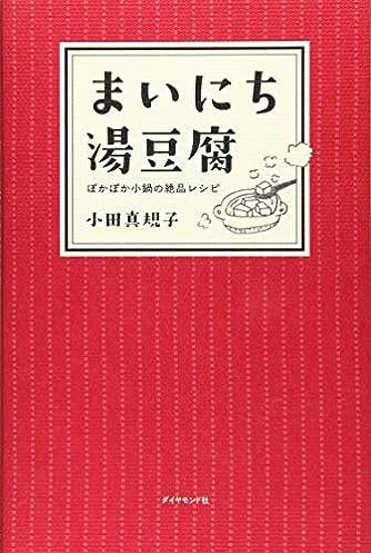 まいにち湯豆腐