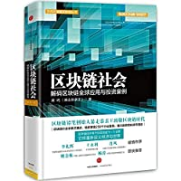 Block chain Society: the global application and investment case of the decoded block chain(Chinese Edition)