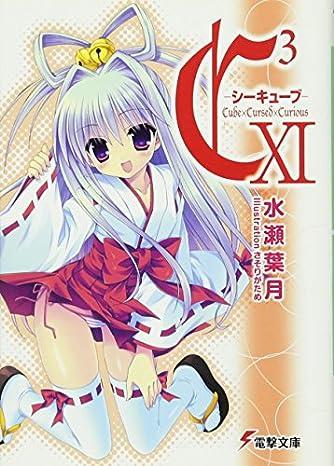C3‐シーキューブ‐XI (電撃文庫)