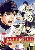 GRAND SLAM 5 (ヤングジャンプコミックス)