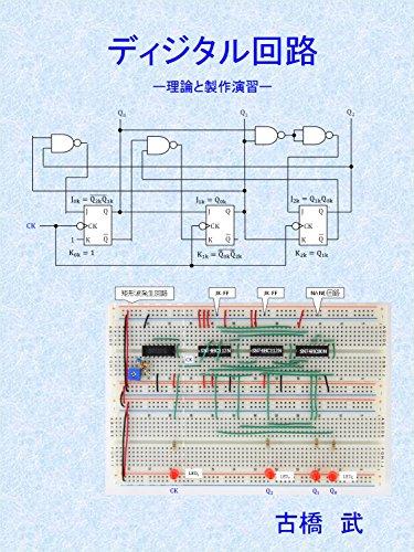 ディジタル回路: 理論と設計・製作 | 古橋武 | 工学 | Kindleストア ...