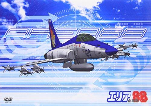 エリア88 劇場版 [DVD]