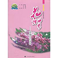 Flowers in the world: to read the language of flowers(Chinese Edition)