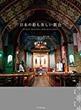 日本の最も美しい教会