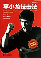 Bruce Lee martial law ( new full version ) ( Paperback )(Chinese Edition)