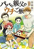 パパと親父のウチご飯 10 (BUNCH COMICS)