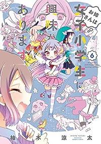 お姉さんは女子小学生に興味があります。【カラーページ増量版】(6) (バンブーコミックス)