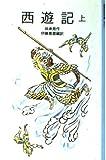 西遊記 (上) (岩波少年文庫 (3023))