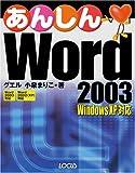 あんしんWord 2003―Windows XP対応