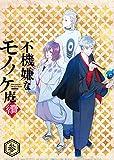 「不機嫌なモノノケ庵 續」第3巻 DVD[DVD]