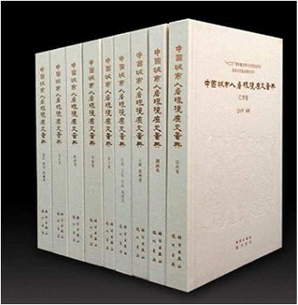 中国城市人居环境历史图典(16开精装 全18册 )