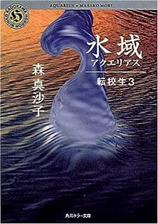 Water (Aquarius) - transfer student <3> (Kadokawa Horror Bunko) (1999) ISBN: 4041711053 [Japanese Import]