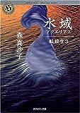 水域(アクエリアス)―転校生〈3〉 (角川ホラー文庫)