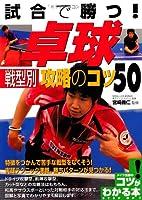 試合で勝つ! 卓球 戦型別攻略のコツ50 (コツがわかる本!)