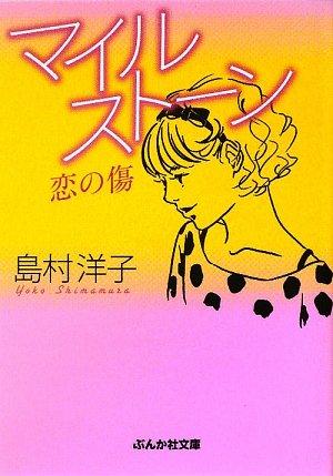 マイルストーン 恋の傷 (ぶんか社文庫)